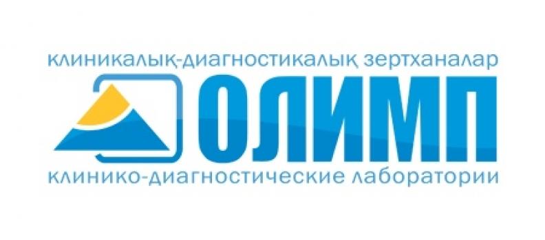 Лабораторная диагностика от КДЛ «Олимп» в нашем санатории!